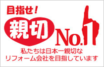 目指せ!新設No.1