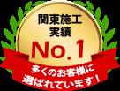 関東地方施工実績No.1