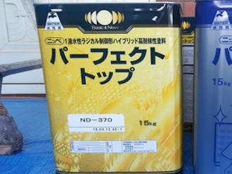 パーフェクトトップND-370