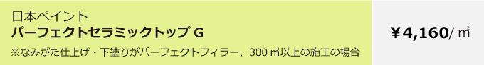 日本ペイントパーフェクトセラミックトップG