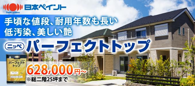 日本ペイントパーフェクトトップ628.000円~※総二階25坪まで