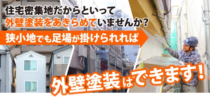 住宅密集地、狭小地でも足場が掛けられれば外壁塗装はできます
