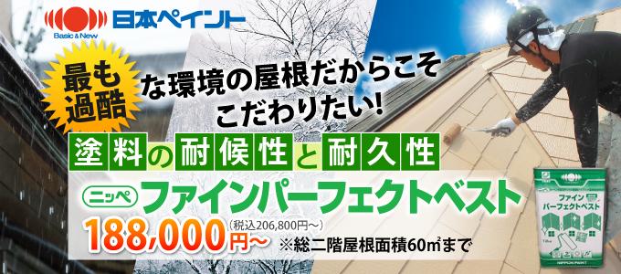 ファインパーフェクトベスト206,800円(税込)~※総二階屋根面積60㎡まで