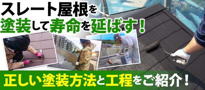 スレート屋根の正しい塗装方法と工程