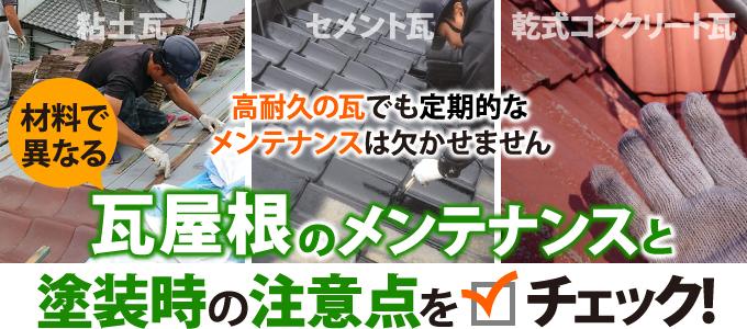 瓦屋根のメンテナンスと塗装時の注意点をチェック