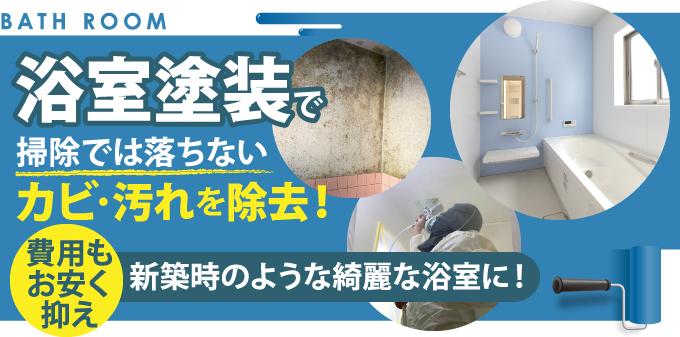 浴室塗装で掃除では落ちないカビ・汚れを除去!
