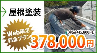 屋根塗装の料金プランはこちら