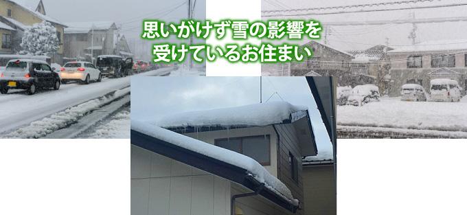 思いがけず雪の影響を受けているお住まい