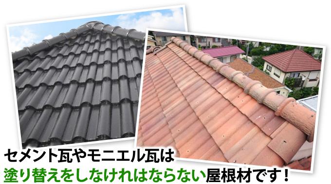 塗り替えが必要な屋根材