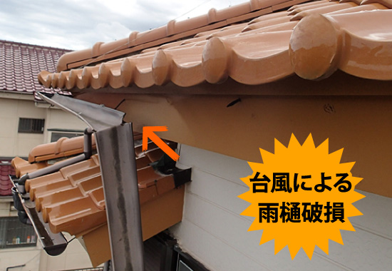 台風によって破損した雨樋