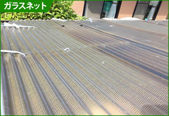 ガラスネットの屋根材