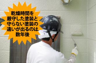 乾燥時間を守った外壁塗装