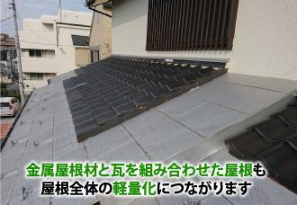 金属屋根材と瓦を組み合わせた屋根も屋根全体の軽量化につながります