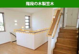 階段の木製笠木