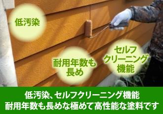 低汚染、セルフクリーニング機能 耐用年数も長めな極めて高性能な塗料です