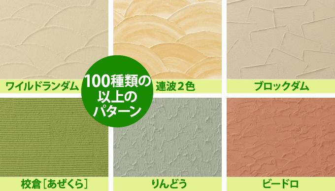100種類の以上のパターン