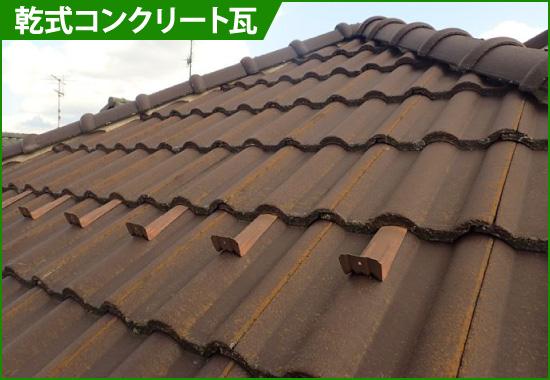 乾式コンクリート瓦