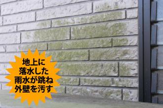 地上に落水した雨水が外壁を汚す