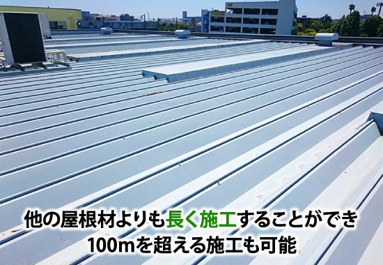 ほかの屋根材よりも長く施工でき、100mを超える施工も可能な折板屋根