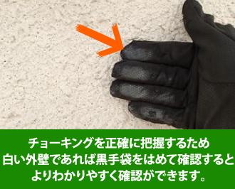 白い外壁に黒い手袋でチョーキングを確認