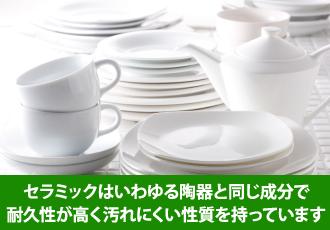 セラミックはいわゆる陶器と同じ成分で 耐久性が高く汚れにくい性質を持っています