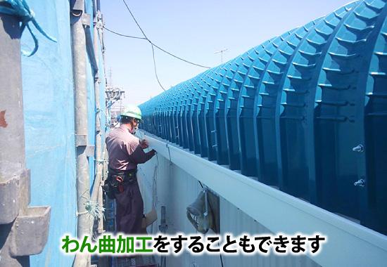 わん曲加工をすることもできる折板屋根