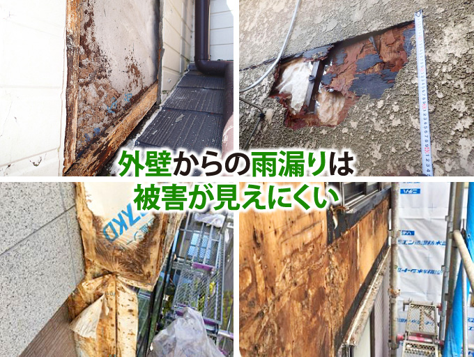 外壁からの雨漏りは被害が見えにくい