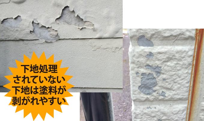 下地処理 されていないと塗料が剥がれやすい