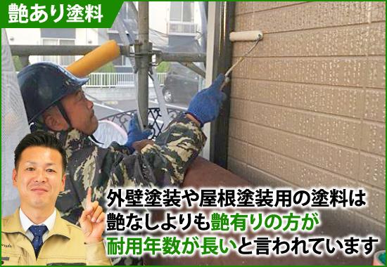 外壁塗装や屋根塗装用の塗料は艶なしよりも艶有りの方が耐用年数が長いと言われています