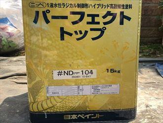 パーフェクトトップ(ND-104)