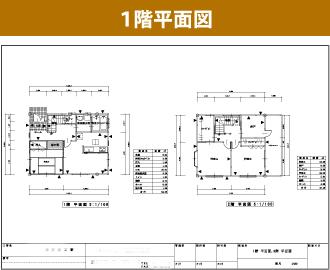 1階立面図