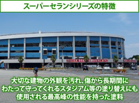 大切な建物の外観を汚れ、傷から長期間にわたって守ってくれるスタジアム等の塗り替えにも使用される最高峰の性能を持った塗料