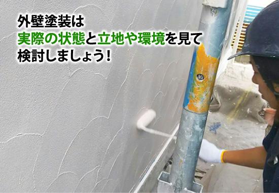 外壁塗装は実際の状態と立地や環境を見て検討