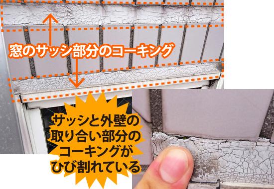 サッシと外壁の取り合い部分のコーキングがひび割れている
