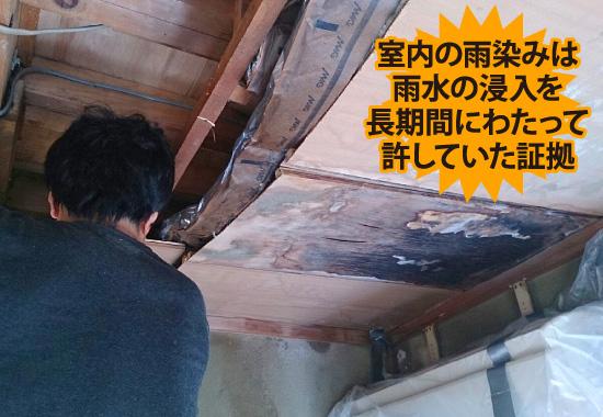 室内の雨染みは雨水の浸入を長期間にわたって許していた証拠