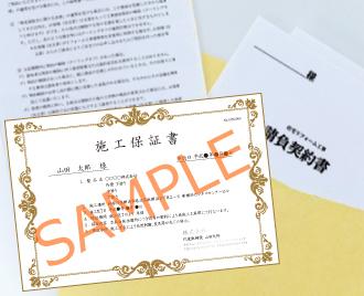 施工保証書のサンプル