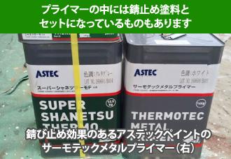 錆び止め効果のあるアステックペイントのサーモテックメタルプライマー