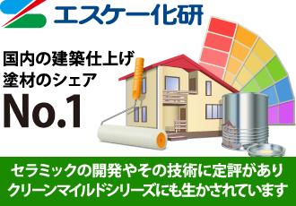 エスケー化研 国内の建築仕上げ塗材のシェアNo1
