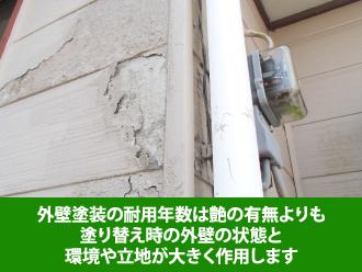 外壁塗装の耐用年数は艶の有無よりも塗り替え時の外壁の状態と環境や立地が大きく作用します