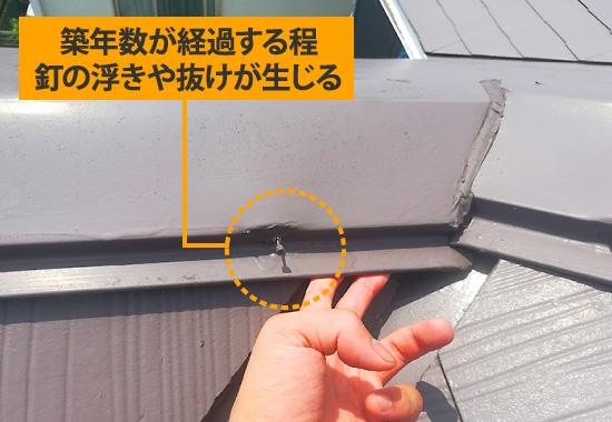 棟板金の釘は築年数が経過する程浮や抜けが生じる