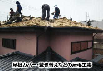屋根カバー・葺き替えなどの屋根工事
