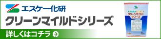 エスケー化研「クリーンマイルドシリーズ」詳しくはこちら