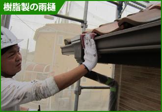 樹脂製の雨樋