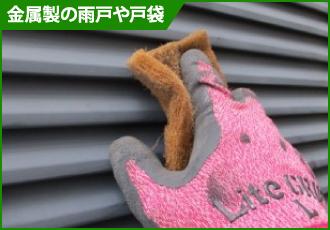 金属製の雨戸や戸袋