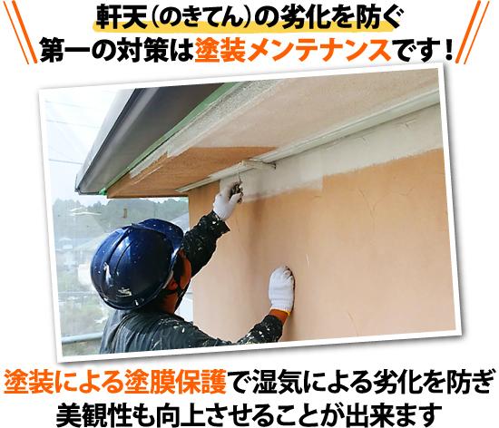 軒天(のきてん)の劣化を防ぐ第一の対策は塗装メンテナンスです!