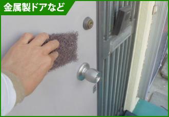 金属製ドアなど