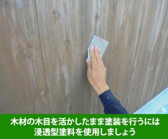 木材の木目を活かしたまま塗装を行うには浸透型塗料を使用しましょう