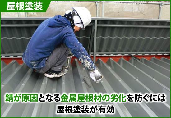 錆が原因となる金属屋根材の劣化を防ぐ屋根塗装