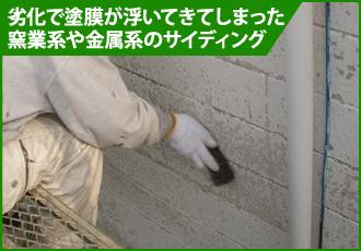 劣化で塗膜が浮いてきてしまった窯業系や金属系のサイディング
