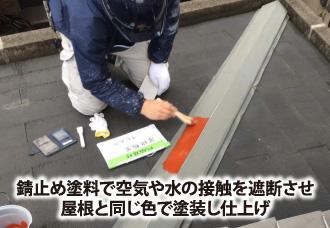錆止め塗料で空気や水の接触を遮断させ屋根と同じ色で塗装